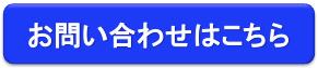 """""""お問い合わせ"""""""